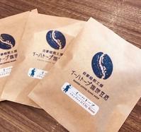 イーハトーブ珈琲豆店 - リラクゼーション マッサージ まんてん
