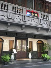2020年台湾2日目ランチは山海楼で - 来客手帖~ときどき薬膳