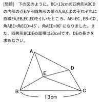 算数オリンピック〈107〉四角形(解説) - 得点を増やす方法を教えます。困ってる人の手助けします。1p500円より。