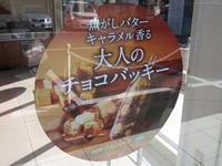 【シャトレーゼ】大人のチョコバッキー 焦がしバターキャラメル - 岐阜うまうま日記(旧:池袋うまうま日記。)