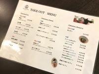 テイクアウト開始! - 茶論 Salon du JAPON MAEDA
