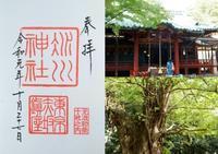 赤坂氷川神社の御朱印 - 僕の足跡