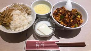 目黒龍門 - 食べログ&独り言