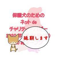 ★4月24日ネットdeチャリティーバザー延期のお知らせ - cocarde