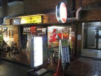 「麺創研紅国分寺」で紅ラーメン+温玉♪76 - 冒険家ズリサン