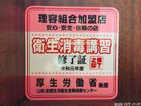 今後の新型コロナウイルス対策について - 金沢市 床屋/理容室「ヘアーカット ノハラ ブログ」 〜メンズカットはオシャレな当店で〜