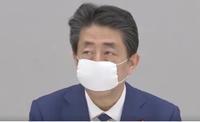 「アベノマスクという愚策」前川喜平/ 本音のコラム東京新聞 - 瀬戸の風