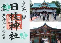 日枝神社の御朱印 - 僕の足跡