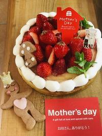 5月9日(土)10(日)*母の日…営業します - 田園菓子のおくりもの工房 里桜庵