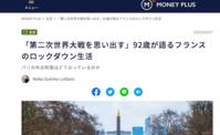 コロナウイルス政府の対応とロックダウンをどう思う?パリ市民の意見 - keiko's paris journal                                                        <パリ通信 - KSL>