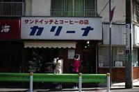 カリーナ東京都杉並区井草/サンドイッチ ~ 中央線をぶらぶら その2 - 「趣味はウォーキングでは無い」