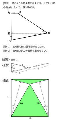 算数オリンピック〈105〉四角形の面積 - 得点を増やす方法を教えます。困ってる人の手助けします。1p500円より。