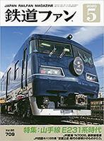 [雑誌/鉄道]:鉄道ファン2020年5月号 - 新・日々の雑感