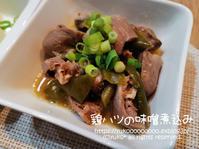 鶏ハツの味噌煮込み - yuko's happy days