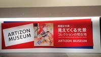 ARTIZON MUSEUM開館記念展 見えてくる光景 コレクションの現在地全貌 - 鴎庵