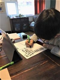 孫のオンライン授業やお手伝い - 島暮らしのケセラセラ