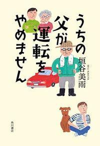 垣谷美雨作「うちの父が運転をやめません」を読みました。 - rodolfoの決戦=血栓な日々