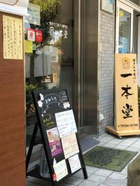 一本堂のパン買ってきた - 埼玉でのんびり暮らす