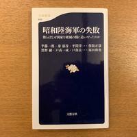昭和陸海軍の失敗 - 湘南☆浪漫