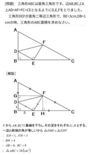 算数オリンピック〈102〉図形の面積(解答) - 得点を増やす方法を教えます。困ってる人の手助けします。1p500円より。
