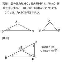 算数オリンピック〈101〉三角形の角(解答) - 得点を増やす方法を教えます。困ってる人の手助けします。1p500円より。