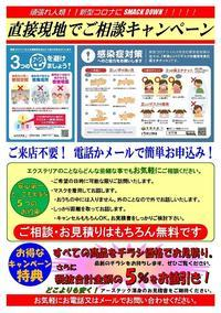 新型コロナウイルス感染症対策キャンペーン(PC) - 岐阜県 門塀・庭・車庫 エクステリア専門店アーステック
