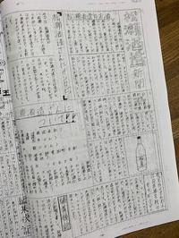 少し明るい話題を…☆ - 松の司 蔵元ブログ