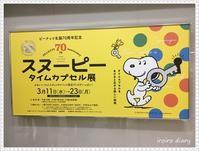 Snoopyタイムカプセル展♪ - **いろいろ日記**