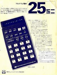 お宝古文書 ( HP25カタログNo2 ) - 電子工作やってみたよ