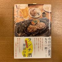 原田ひ香「ランチ酒 おかわり日和」 - 湘南☆浪漫