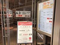 【藤沢駅ルミネ界隈の現状】緊急事態宣言後 - お散歩アルバム・・静かな睦月
