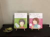絵本『あいちゃんのひみつ』岩崎書店より出版 - すずちゃんはASD