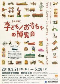 子ども/おもちゃの博覧会 - AMFC : Art Museum Flyer Collection