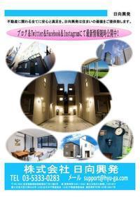 SNS情報満載 - 日向興発ブログ【一級建築士事務所】