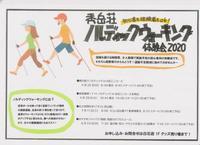 ノルディックウォーキング2020の日程です! - 秀岳荘みんなのブログ!!