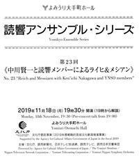 792 2019.11.18読響アンサンブル・シリーズ第23回《ライヒ&メシアン》 - まめびとの音楽手帳