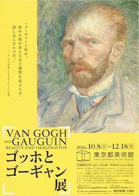 ゴッホとゴーギャン - AMFC : Art Museum Flyer Collection