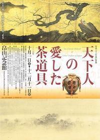 天下人の愛した茶道具 - AMFC : Art Museum Flyer Collection