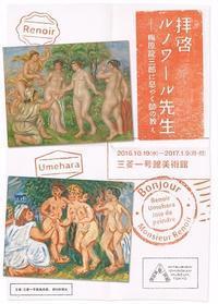 拝啓 ルノワール先生 - AMFC : Art Museum Flyer Collection