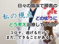 コロナ、逃げるだけ?まだ、できることはある!~中医学からの提案~ - 神戸市 三田市 西宮市 もみの木整骨院 ~腰、骨盤、股関節、膝、スポーツ障害、産後の不調、自律神経失調症など~