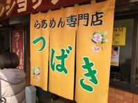 ラーメンショップ椿@武蔵小金井 - 食いたいときに、食いたいもんを、食いたいだけ!