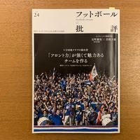 フットボール批評 24 - 湘南☆浪漫