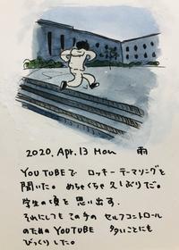 ロッキーのテーマ - 一天一画   Yuki Goto