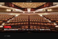 """♪725 ベルリン・フィル """" イースター@フィルハーモニー音楽祭(その4) """" DigtalLive 2020年4月14日 - 侘び寂び"""