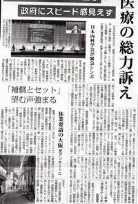 PCR検査センターを、医師会、災害派遣医療チーム、大学病院が協力して至急立ち上げるべきだ日本内科学会がシンポジウムで - ながいきむら議員のつぶやき(日本共産党長生村議員団ブログ)
