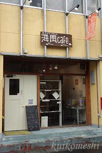 【安城市】海風cafe - クイコ飯-2
