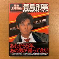 青島刑事完全読本コンプリートブック - 湘南☆浪漫