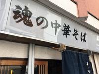 魂の中華そば@上板橋 - 食いたいときに、食いたいもんを、食いたいだけ!