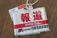 写真の役割・・・緊急事態宣言12    4月16日(木)6786 - from our Diary. MASH  「写真は楽しく!」