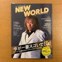 NEW WORLD vol.02 - 湘南☆浪漫